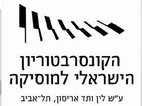 תוצאת תמונה עבור הקונסרבטוריון הישראלי למוסיקה תל אביב